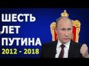 «ШЕСТЬ ЛЕТ ПУТИНА» (2012 - 2018)
