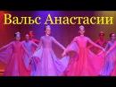 Вальс Анастасии. Театр танца Интрига