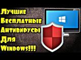 Лучшие бесплатные антивирусы для Windows. Обзор бесплатного антивирусного ПО 2017!