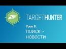 Target Hunter. Урок 8: Поиск - Новости (Промокод внутри)