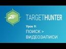 Target Hunter. Урок 9: Поиск - Видеозаписи (Промокод внутри)
