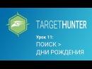 Target Hunter. Урок 11: Поиск - Дни Рождения (Промокод внутри)