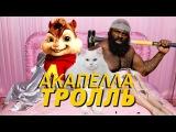 Время и Стекло - Тролль acapella cover (ПАРОДИЯ)