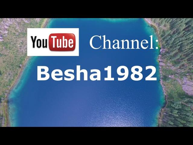 Ютуб-канал нашего заказчика: Besha1982/Путешествия, рыбалка, туризм, аэросъемка/Лучшие моменты прошлых лет