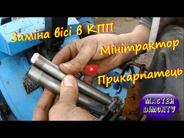 Мінітрактор Прикарпатець ТМК-03.Заміна вісі блока шестернів в Кпп!