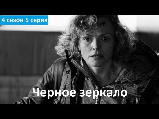 Черное зеркало 4 сезон 5 серия - Русское Промо (Озвучка, 2017) Black Mirror 4x05