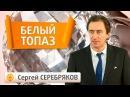 Эвент Сергея Серебрякова Драгоценные камни Белый топаз Планета Венера