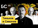 Бизнес-секреты 3.0 Денис Симачев, основатель Denis Simachev и Hooligan