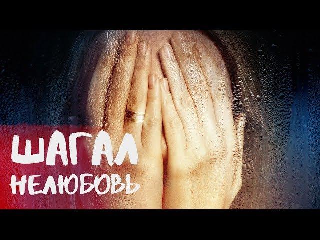 Шагал - Нелюбовь (Live - под гитару)