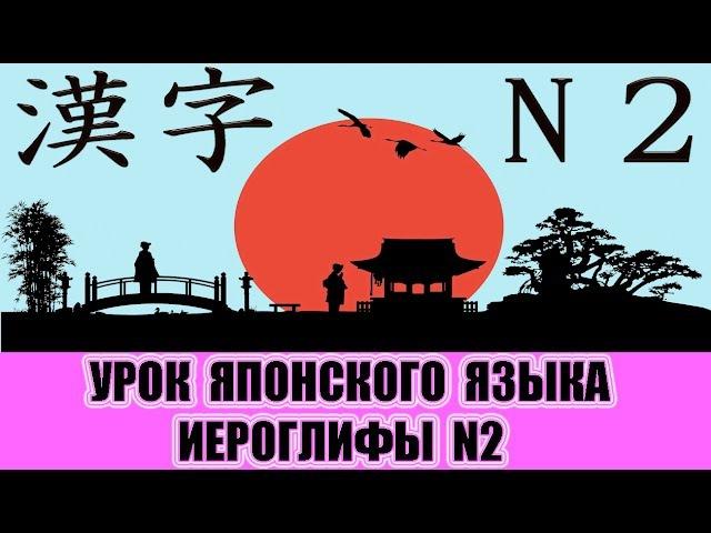 Иероглифы JLPT N2 (1-10). Урок японского языка