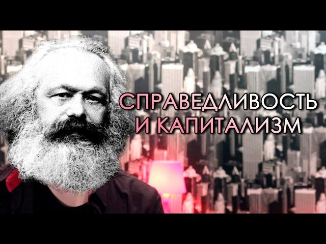 Капитализм и справедливость 99 мыслей