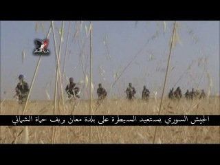 Syrian army regains control of the town of Ma'an Brive northern Hama