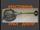 Крестовина вместо эластичной муфты на мотоцикл Урал Днепр