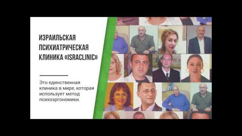 Врач-невролог Вадим Ташлыков о хронической боли. Психиатрическая клиника
