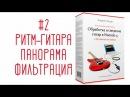 2 Обработка и сведение гитар 🎧 Ритм-гитара. Панорамирование и фильтрация ВЧ и НЧ