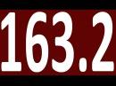 КОНТРОЛЬНАЯ ГРАММАТИКА АНГЛИЙСКОГО ЯЗЫКА С НУЛЯ УРОК 163 2 АНГЛИЙСКИЙ ЯЗЫК ДЛЯ СРЕДНЕГО УРОВНЯ