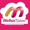 МедиаТранс Уфа