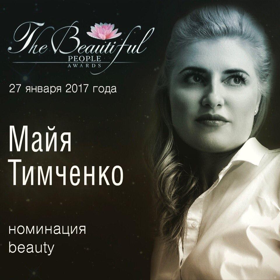 THE BEAUTIFUL PEOPLE AWARDS – премия для прекрасных людей!  27 января в отеле Корстон-Москва состоится церемония вручения �...