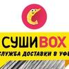 Суши BOX Уфа | Доставка суши, пиццы в Уфе