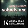 14/03 | NOBODY.ONE | No Care | Пермь