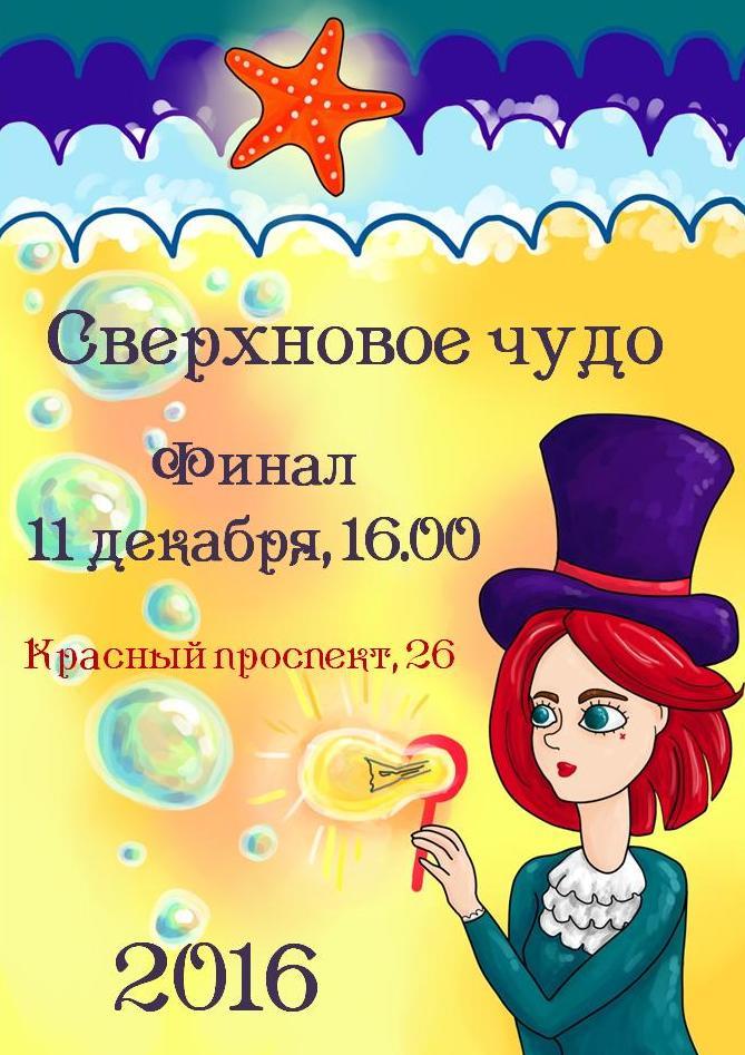 Сверхновое чудо-2016