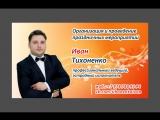Ведущий Иван Тихоненко на свадьбу праздник тамада фотограф свадебный в крыму севастополе симферополе видеооператор свадьба