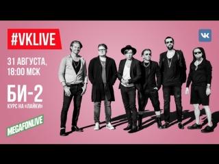 #VKLive: Би-2. Курс на «Лайки»