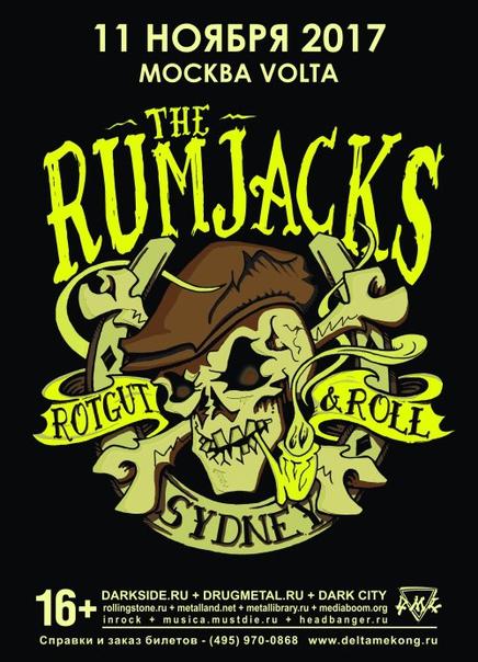 vk.com/rumjacks2017moscow