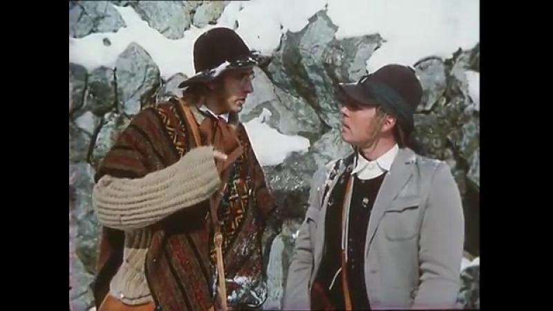 В поисках капитана Гранта. 2 серия