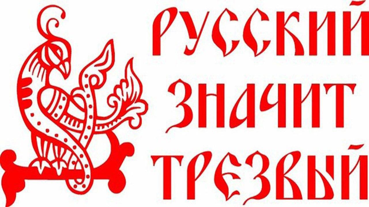 ТРЕЗВЕННИЧЕСКИЕ бунты в России в 1858-1860 или как спаивали Россию…