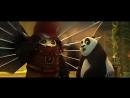 Кунг - фу панда 3