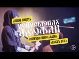 14.12.17 СПб | Презентация альбома «Плясать. Петь.» | Нейромонах Феофан