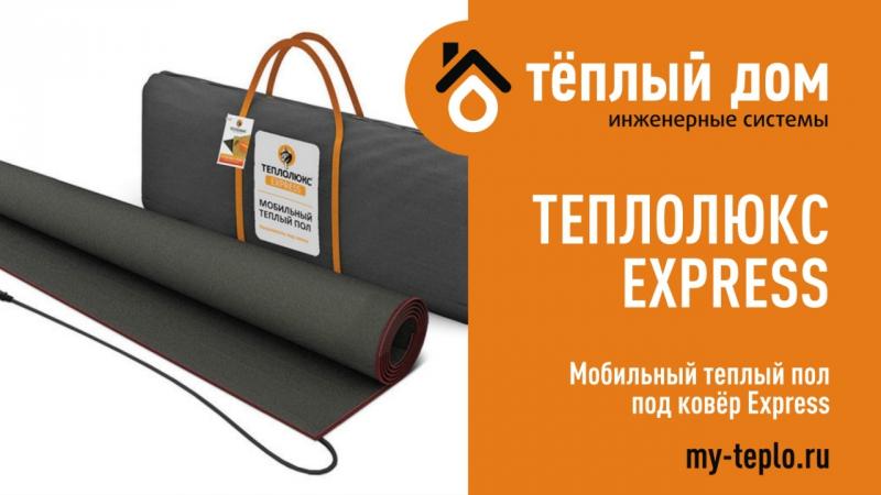 Нагреватель под ковёр Теплолюкс Express - мобильный тёплый пол