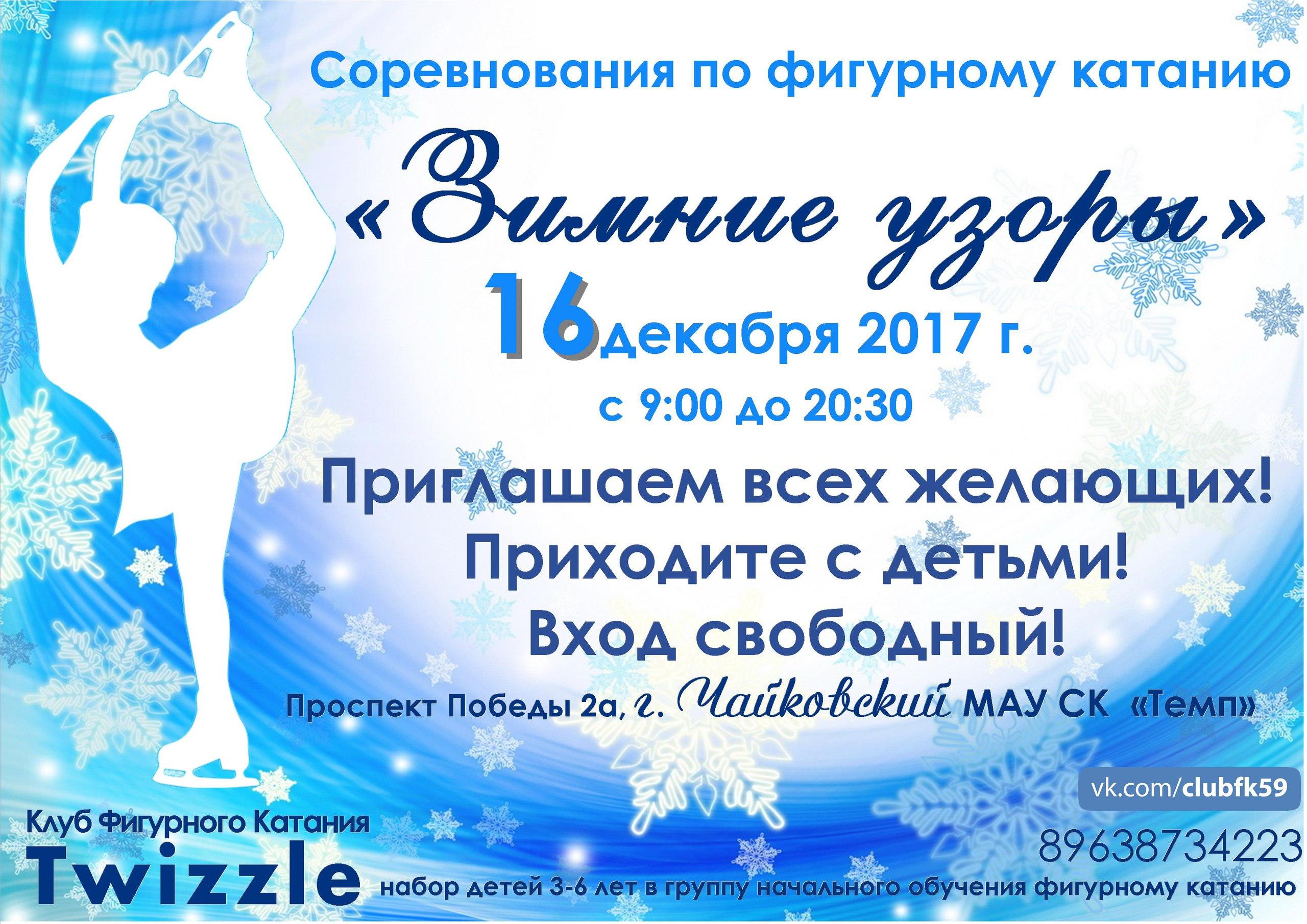 афиша, фигурное катание Чайковский, 2017 год