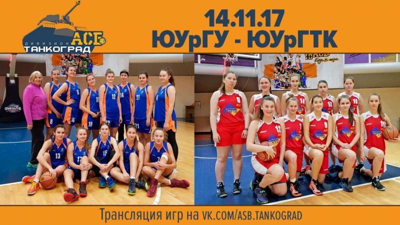 ЮУрГУ - ЮУрГТК. АСБ Танкоград, 14.11.17, девушки