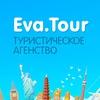 "Горящие туры Краснодар ☼ Турагентство ""EVA.TOUR"""