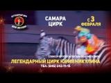 Легендарный Цирк Юрия Никулина в Самаре
