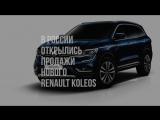 В России стартовали продажи нового Renault Koleos