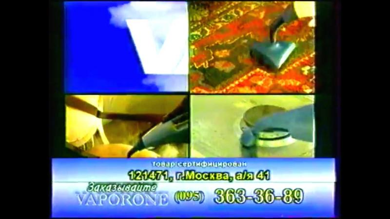Реклама и анонс (7ТВ, 10.09.2002) Vaporone