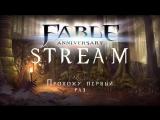 Fable: Anniversary - Прохожу первый раз - Стрим от 25.11