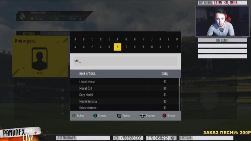[Pandafx] МОЙ ЛУЧШИЙ ПАК-ОПЕНИНГ В FIFA 17