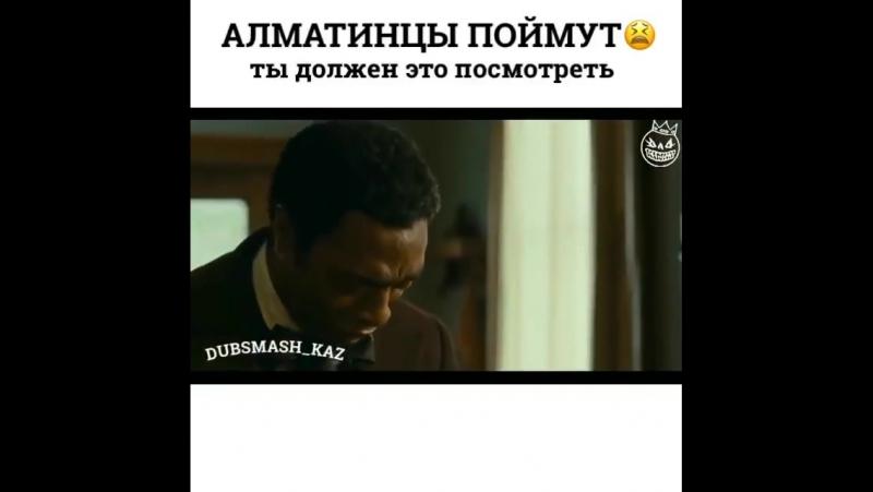 Алматинцы поймут