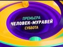 «Человек-Муравей» всероссийская телепремьера!