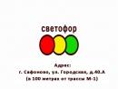 1 светофор 14-10_15-10