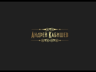 Ведущий Андрей Кабишев
