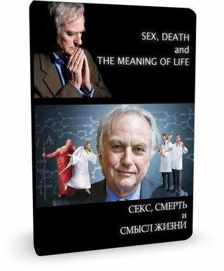 BBC: Секс, смерть и смысл жизни (3 серии, 2012 г.) HD