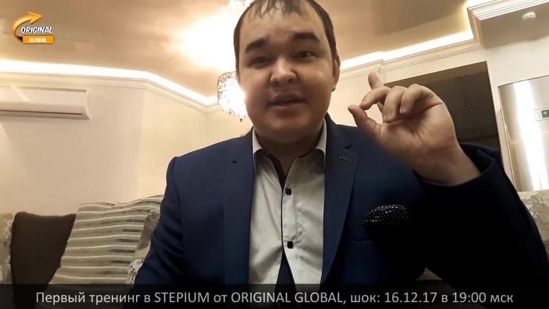 Как получить денежный конвеер в прямом эфире stepium elysium company