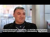 Тигран Петросян об особенностях классической и электронной скрипок