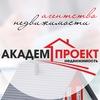 Агентство недвижимости АкадемПроект
