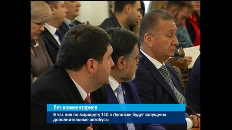 ГТРК ЛНР. В час пик по маршруту 110 в Луганске будут запущены дополнительные автобусы. 20 ноября 2017